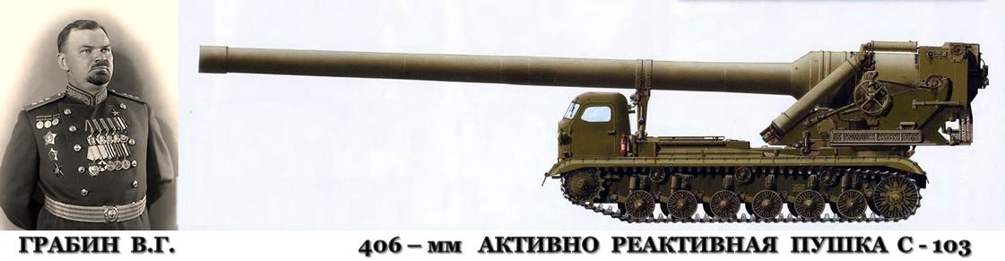 http://www.wio.ru/galgrnd/artill/nuke/s103.png